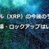 リップル(XRP)の今後の予定!国内上場・ロックアップはいつ!?