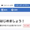 初めての確定申告2019 by freee