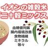 イオンの雑穀米「二十穀ミックス」を食べてみました