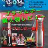 【amazonプライムデー】購入物レビュー ハンドブレンダー編