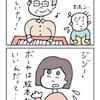 四コマ「ジジとおもちゃ③」