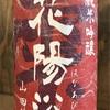 埼玉県『花陽浴(はなあび) 純米吟醸 山田錦 おりがらみ 生』をいただきました。
