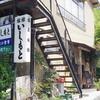 下部温泉 旅館・お食事処いしもと にひとり泊('14)
