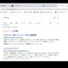 ブログ運営初日!生の声 ぐーぐる さ〜ち こんそ〜る(Google Search Console)? うまいの?それ