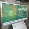 CEDEC2011