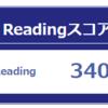 第230回TOEIC Listening & Reading公開テスト 2018年05月20日(日)の結果