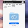 Adobe Creative Cloudでファイル共有