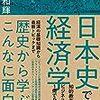日本史で学ぶ経済学/横山和輝