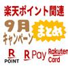楽天ポイント・楽天Pay・楽天カードのキャンペーンのまとめ【9月版】