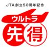 「JTA創立50周年記念ウルトラ先得」でJAL JGC回数修行ってのはどうでしょうか?
