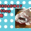 美味しいブリトーのお店!!440 BROADWAY Taco Shop@恵比寿