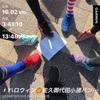 Go To SAKU(佐久市ハロウィンラン)