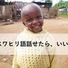 スワヒリ語の挨拶。これだけ覚えれば大丈夫。