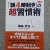 読書感想文㉑『「朝4時起き」の超習慣術』-中島孝志