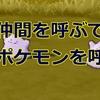 【ポケモンUSUM】「仲間を呼ぶ」で出現するポケモンまとめ!【ヒドイデ・ラッキー・カビゴンなど】
