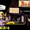 【魔女と66のキノコ】ネタバレ注意「ラプンツェル」#6(最終回)