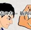 やってのける! 意志の力は筋肉と同じ