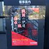 地形好きにはたまらん!仙台市博物館 企画展「戦国の伊達・政宗の城・仙台の町」