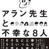 【好きな本】アラン先生と不幸な8人【紹介】