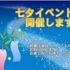 七夕イベント開催します!