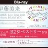 【声優】伊藤美来 / ITO MIKU Live Tour 2021 Rhythmic BEAM YOU【特典:B2タペストリー】