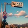 天童市 寺津、高擶街道を行く