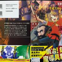 3月5日発売『異世界転生して生産スキルのカンスト目指します! 1』特集!