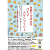 大学との連携事業で『真鶴x中央大学グルメスタンプラリー』が開催!!