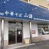 袋井に新しいラーメン屋が2店舗オープン!中華そば山謙と麺や向日葵!どちらも昼営業のみ!?