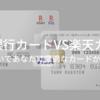 楽天銀行カードVS楽天カード 4つの違いであなたに最適なカードがわかる! 2枚持ちはできるの?