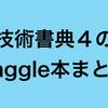 技術書典4のkaggle本関連エントリーのまとめ