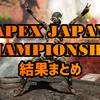 APEX JAPAN CHAMPIONSHIP 6/20 結果まとめ