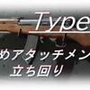 【CoD BOCW】「Type 63」使ってみた!おすすめアタッチメントも紹介!