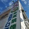 2月25日 横浜市のアマテラスでグループ狙いに朝から行ってきました