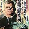 『FBI超能力捜査官マクモニーグルと「遠隔透視」部隊の真実 リモート・ビューイングのすべて』『図解宇宙船』『涙の射殺魔・永山則夫事件 六〇年代の少年犯罪』