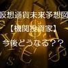 【機関投資家】の参入によって今後どうなる?仮想通貨!!