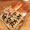 【食べログ】難波高島屋の有名パン屋さん!関西の高評価ベーカリー3店舗をご紹介します!