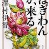 クラシカルかつ今どきのホラー小説、澤村伊智「ぼぎわんが、来る」
