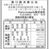 Forevermark株式会社 第12期決算公告