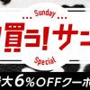 【サイバーマンデーよりお得】本日11月25日はヤフーショッピングで「5の付く日」と「買う買うサンデー」が併用可能!