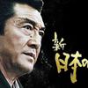 新・日本の首領シリーズ1をフル動画(dailymotion)