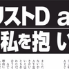 メンタリストDaiGo、淫行暴露される!? 元恋人の心は読めなかった(>_<)【週刊文春】