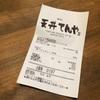 今日は18日でてんやの日なので天丼が390円で安くておいしい