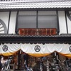 【京都】マエコーと言えば、『前田珈琲(室町本店)』