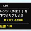 DQMSL アニバーサリーミッション「レジェンドチャレンジ(DQⅠ)を総ラウンド30以下でクリアしよう」を達成しました。