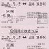 羽得2枚きっぷ(2)