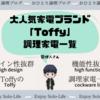 【Toffy‐トフィー‐】シックでおしゃれな家電「プレミアムシリーズ」まとめ