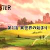 LANCASTER《ランカスター》:第1話 異世界の始まり
