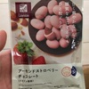 ローソン:アーモンドストロベリーチョコレート/ウチカフェカッサータ風ケーキアイス