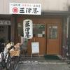 駒川商店街 三津屋